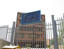 دانشگاه اقتصاد شریف