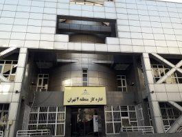 اداره گاز منطقه ۴ تهران
